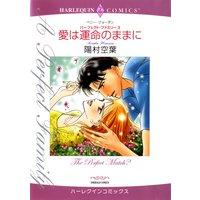 ハーレクインコミックス 合本 2021年 vol.21