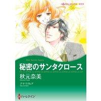ハーレクインコミックス 合本 2021年 vol.22