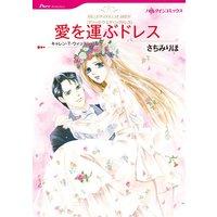 ハーレクインコミックス 合本 2021年 vol.23