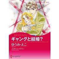 ハーレクインコミックス 合本 2021年 vol.28