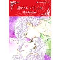 ハーレクインコミックス 合本 2021年 vol.29