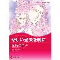 ハーレクインコミックス 合本 2021年 vol.33