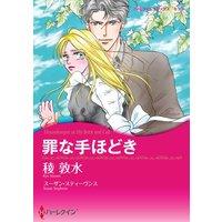 ハーレクインコミックス 合本 2021年 vol.36