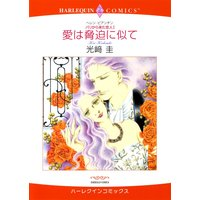 ハーレクインコミックス 合本 2021年 vol.39