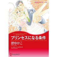 ハーレクインコミックス 合本 2021年 vol.52