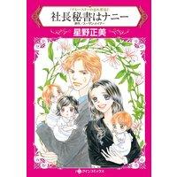 ハーレクインコミックス 合本 2021年 vol.55