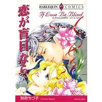 ハーレクインコミックス 合本 2021年 vol.62