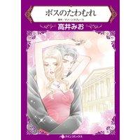 ハーレクインコミックス 合本 2021年 vol.64