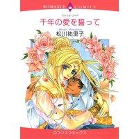 ハーレクインコミックス 合本 2021年 vol.68