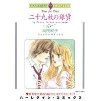 ハーレクインコミックス 合本 2021年 vol.69