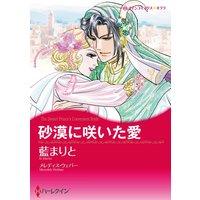 ハーレクインコミックス 合本 2021年 vol.72