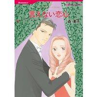 ハーレクインコミックス 合本 2021年 vol.73