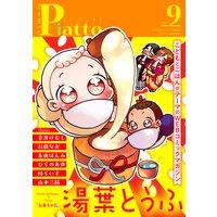 Comic Piatto vol.9