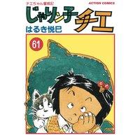 じゃりン子チエ 新訂版 61