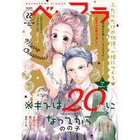 ベツフラ 22号(2020年12月9日発売)