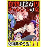 食費月2万円チャレンジの女〜妻vs夫・愛とお金のパワーゲーム〜