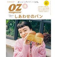 OZmagazine 2021年1月号