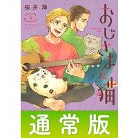 おじさまと猫 6巻通常版【デジタル版限定特典付き】