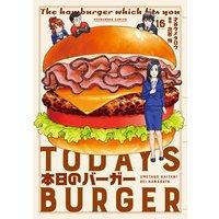 本日のバーガー 16巻【特典付き】