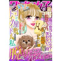ワケあり女子白書 vol.40
