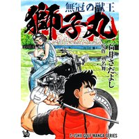 石井さだよしゴルフ漫画シリーズ 無冠の獣王 獅子丸