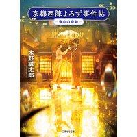 京都西陣よろず事件帖—宵山の奇跡—