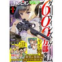別冊少年チャンピオン2021年新年01月号