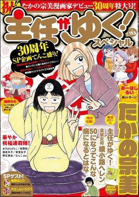 主任がゆく!スペシャル Vol.153