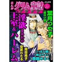 まんがグリム童話 ブラック Vol.23 淫欲まみれの王室&ハーレム
