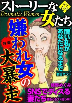 ストーリーな女たち Vol.64 嫌われ女の大暴走