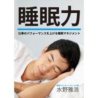 睡眠力 〜仕事のパフォーマンスを上げる睡眠マネジメント〜