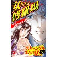 スキャンダルまみれな女たち【合冊版】Vol.5−3