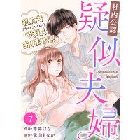 【バラ売り】comic Berry's【社内公認】疑似夫婦−私たち(今のところはまだ)やましくありません!−7巻