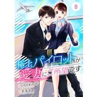 【バラ売り】comic Berry's極上パイロットが愛妻にご所望です8巻