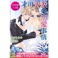 1−3巻合本版 才川夫妻の恋愛事情