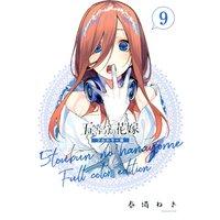 五等分の花嫁 フルカラー版 9巻