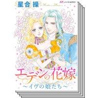 ハーモニィコミックス セット 2021年 vol.2