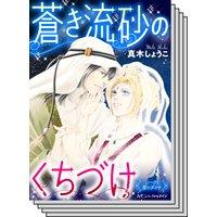 ハーモニィコミックス セット 2021年 vol.3