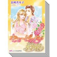 ハーモニィコミックス セット 2021年 vol.8