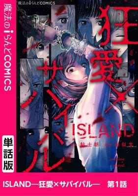 【単話】ISLAND—狂愛×サバイバル—