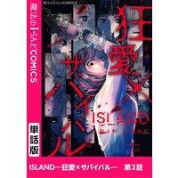 ISLAND—狂愛×サバイバル— 第2話