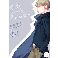 【ラブコフレ】恋愛アレルギー act.19