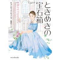ときめきの宝石箱【mirabooks版】