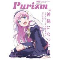Purizm(プリズム) Vol.1 [巻頭特集]神様になった日