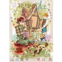 花ゆめAi Vol.26