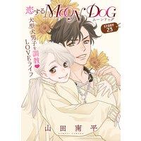 花ゆめAi 恋するMOON DOG story23