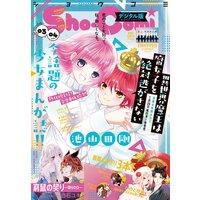 Sho‐Comi 2021年3・4合併号(2021年1月4日発売)