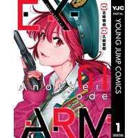 EX-ARM Another Code エクスアーム アナザーコード