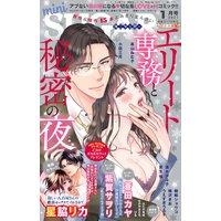miniSUGAR vol.72(2021年1月号)