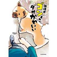 雑種犬ゴンさんがダサかわいい